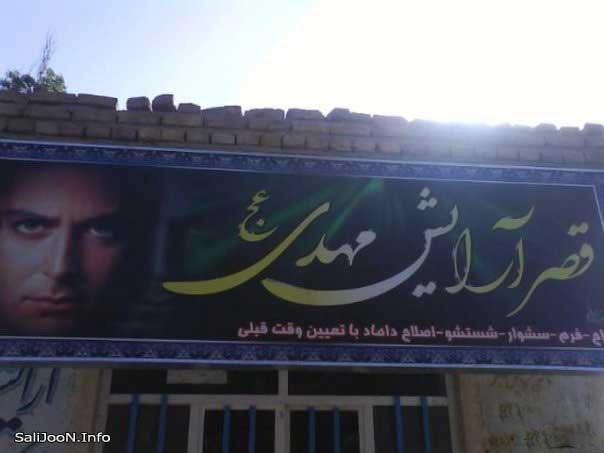 این سوتی های ایرانی را ببینید و فقط بخندید