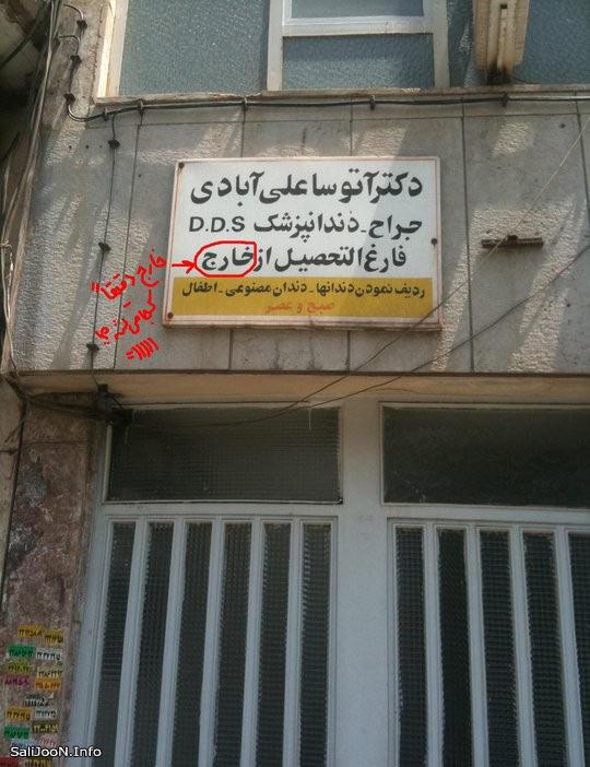 عکس خنده دار | www.irannaz.com