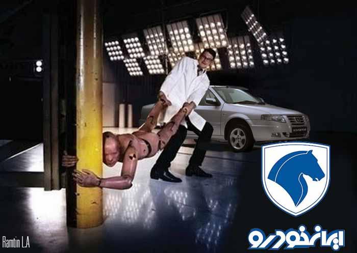 تست اتومبیل های ساخت ایران خودرو (طنز تصویری)