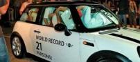 تصاویر دیدنی از سوار شدن 21 نفر در یک ماشین