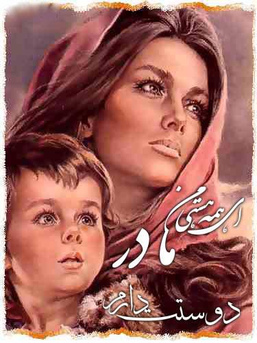 کارت پستال مخصوص تبریک روز مادر / www.irannaz.com