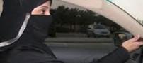 اولین زنی که در عربستان رانندگی کرد + عکس