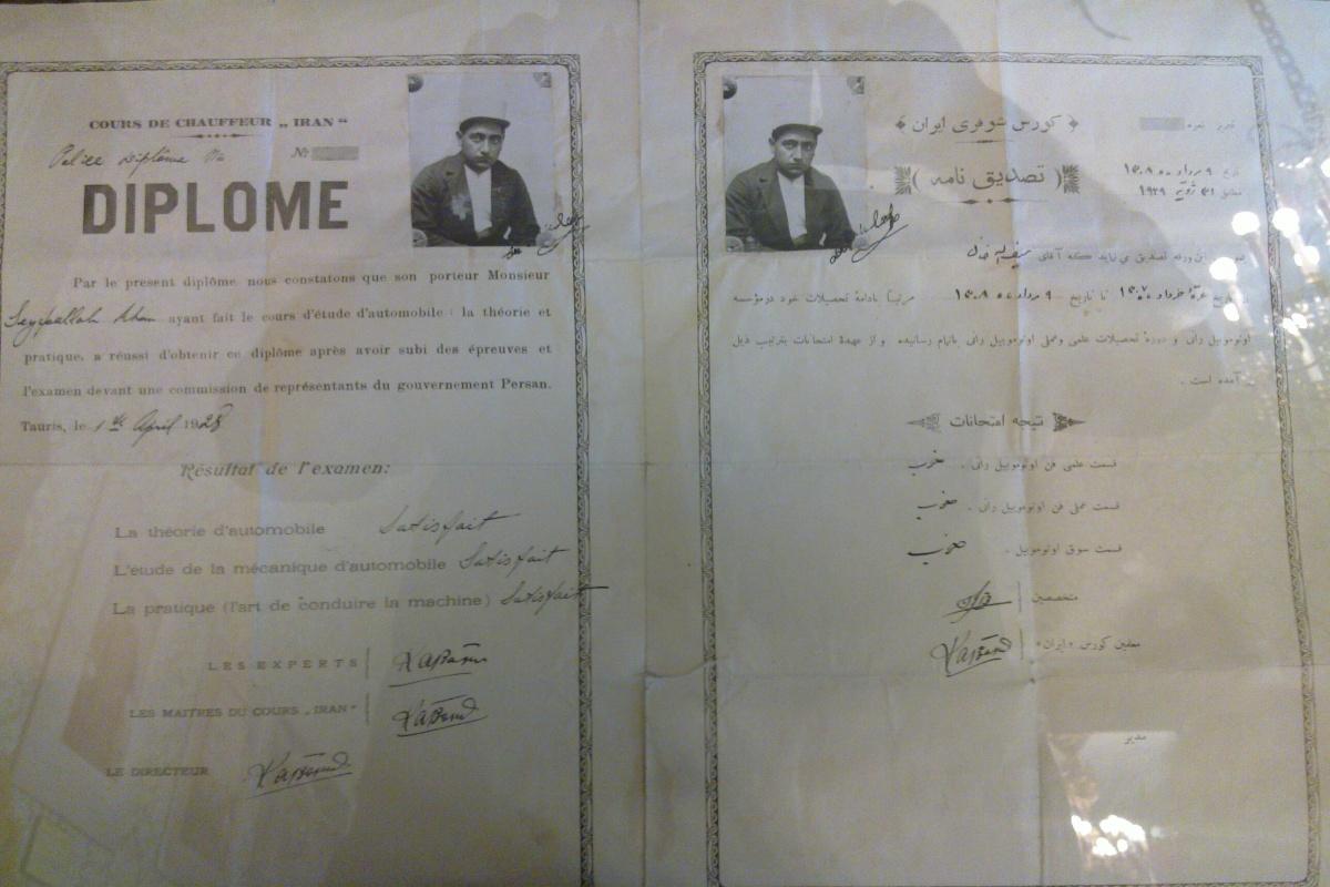 عکس : اولین گواهینامه در ایران
