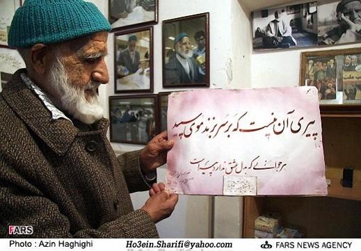 عکسهای پیر ترین دانشجوی ایران