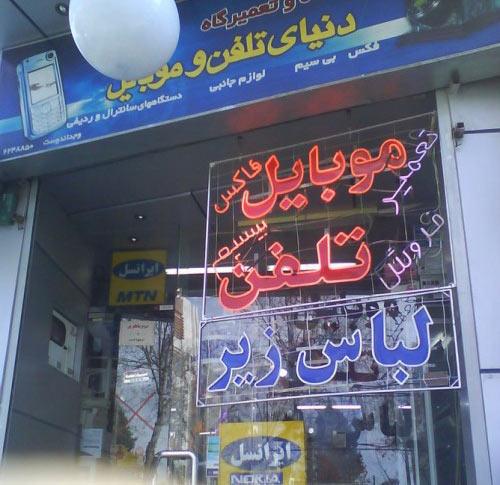 عکس های خنده دار از آگهی ها و دیوار نوشته ها / www.irannaz.com