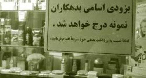 عکس هایی خنده دار و جالب از سوژه های ایرانی