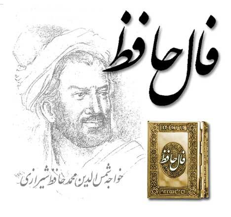 فــــــــــــال حـــــــافـــــــــــظ 2