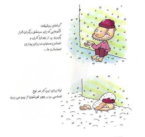 عکس هایی خنده دار و جالب از انواع و اقسام گداها / www.irannaz.com