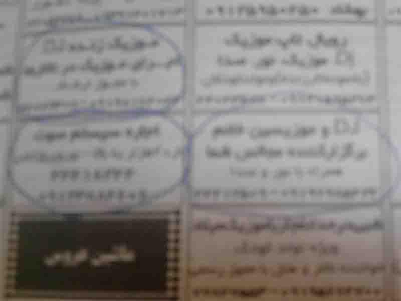 تبلیغات گسترده دیجی های خانم در تهران + سند