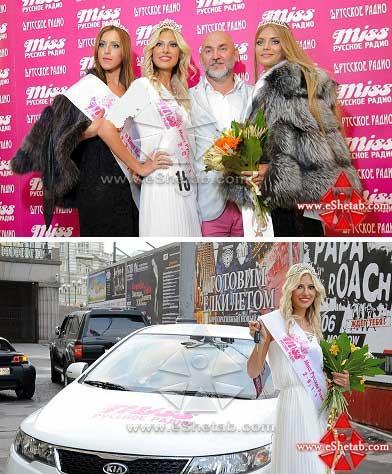 زیباترین دختر روسیه درکنار جایزه اش (تصویری)