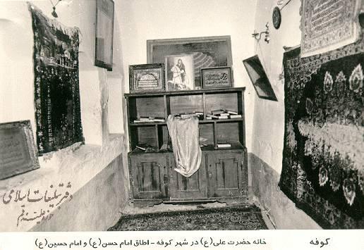 عکس هایی بسیار زیبا از خانه امام علی (ع) در كوفه / www.irannaz.com