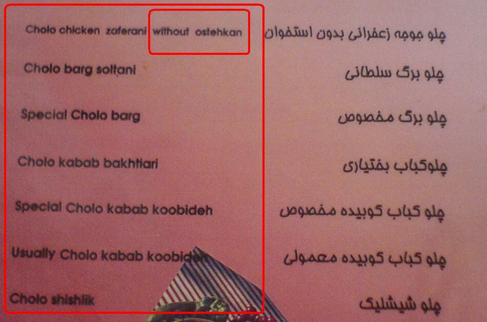 منوی عجیب و خنده دار رستورانی در زنجان + عکس