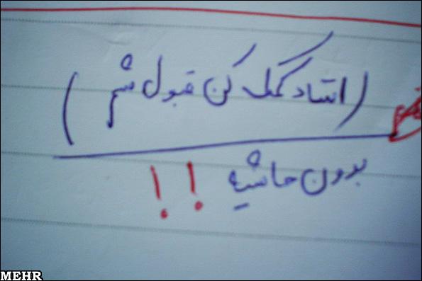 عکسهای خنده دار از نامه دانشجویان زیر برگه امتحان