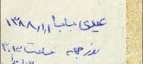 عکس هایی از دل نوشته های جالب بر روی اسکناس