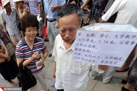 عکس هایی از ولنتاین چینی ها برای یافتن همسر