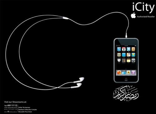 پوستر تبلیغاتی شرکت های خارجی درباره ماه رمضان