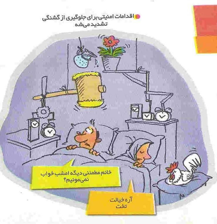 وقتی ماه رمضان میشه ! (طنز تصویری)
