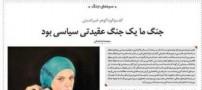 مصاحبه عجیب یک روزنامه با یک بازیگر زن +عکس