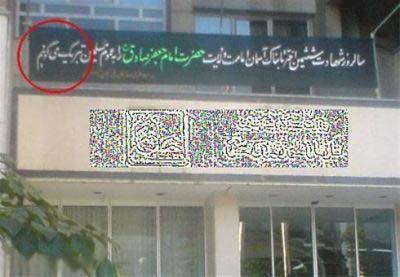 عکس هایی خنده دار و جالب از سوتی های ایرانی
