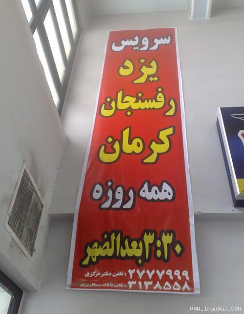 عکس های بسیار خنده دار از سوژه های جالب وطنی ، www.irannaz.com