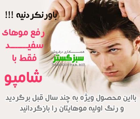 شامپوی رفع سفیدی مو ، دیگر نیازی به رنگ مو ندارید