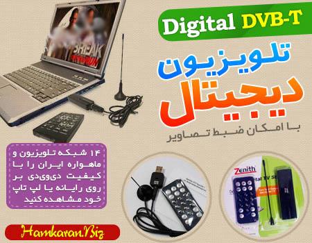 گیرنده تلویزیون دیجیتالDVB-T با کیفیت بسیار بالا