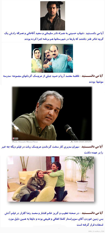 حقایقی بسیار جالب و خواندنی در مورد بازیگران ایرانی