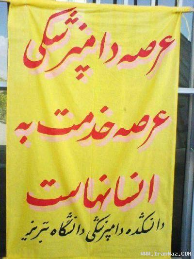 عکس خنده دار و جالب که فقط در ایران یافت می شود