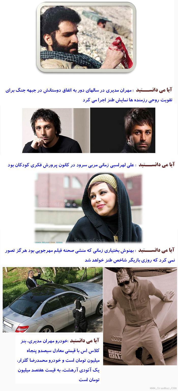 حقایقی بسیار جالب  درباره ی بازیگران ایرانی
