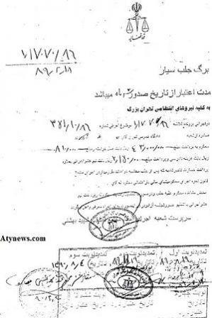 صدور حکم جلب برای بازیگر معروف + عکس