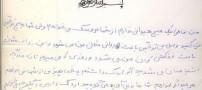 نامه بسیار جالب کودکی به پدر زن ذلیلش ( متن نامه)