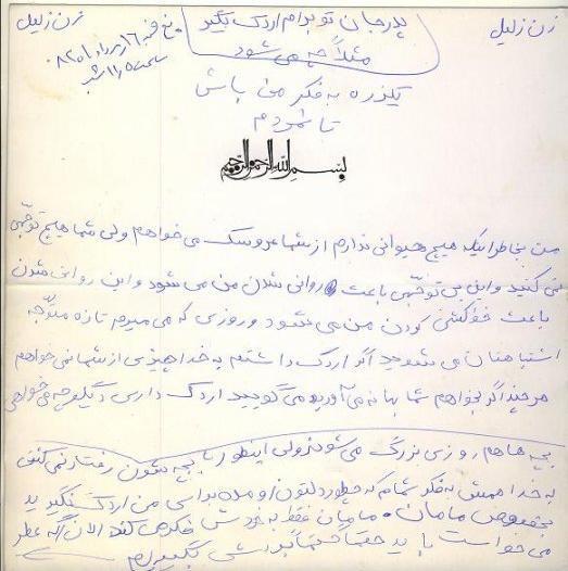 نامه بسیار جالب کودکی به پدر زن ذلیلش (متن نامه )\ www.irannaz.com