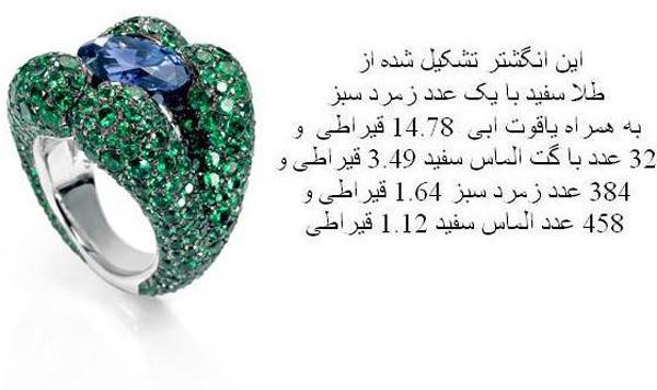 جواهرات منحصر به فرد و گرانقیمت هیفا وهبی+عکس ، www.irannaz.com