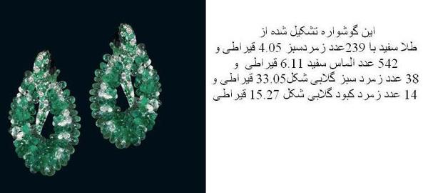 جواهرات منحصر به فرد و قیمتی هیفا وهبی +عکس