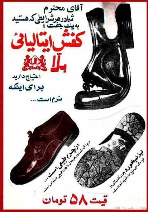 عکس های بسیار خاطره انگیز از تبلیغات قبل از انقلاب