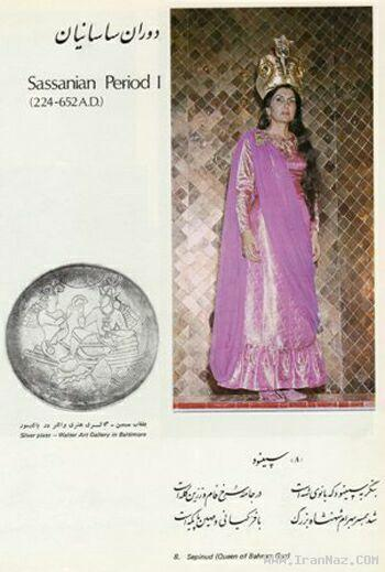 عکسهای لباس زنان ایرانی در دوره های مختلف تاریخ ، www.irannaz.com
