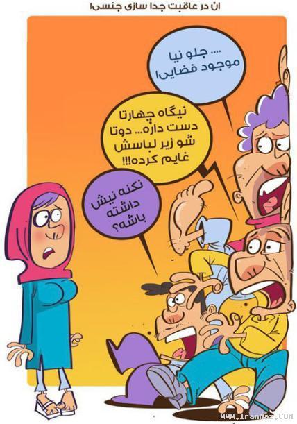 آخر و عاقبت تفکیک جنسیتی دانشگاه ها (خنده دار) ، www.irannaz.com