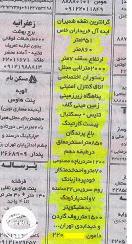 آگهی جالب خانه ای مجلل در تهران (تصویری)