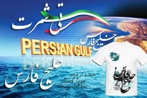 تی شرت خلیج همیشه فارس ، با کیفیت عالی