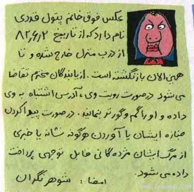 شوهر این خانم از دوری همسرش هلاک شد! کمک.. ، www.irannaz.com