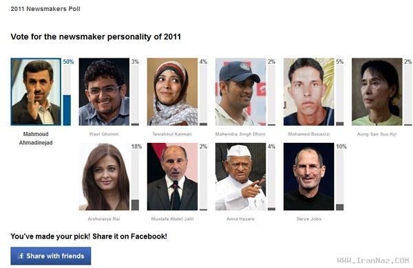 احمدی نژاد اول شد و ملکه زیبایی سابق جهان دوم!!