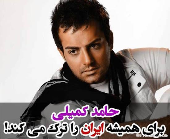 حامد کمیلی امروز ایران را برای همیشه ترک می کند!