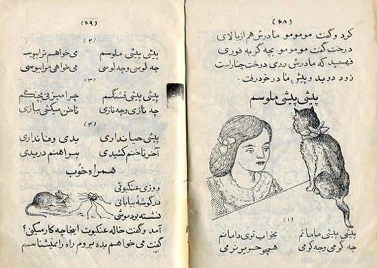 عکس هایی دیدنی از کتاب کلاس اول 70 سال پیش!