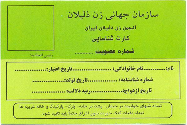 تشکیل انجمن زن ذلیلان در تهران!
