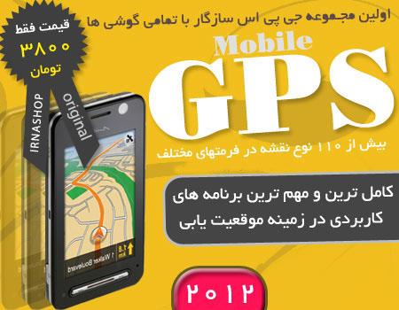 جدیدترین مجموعه نرم افزاری GPS 2012