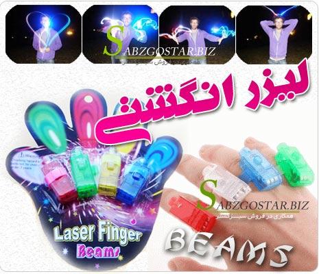 لیزر انگشتی (با حركت دست شما موج رنگها در فضا رسم میشود)
