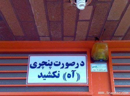 عکس های سوژه های بسیار خنده دار و داغ ایرانی