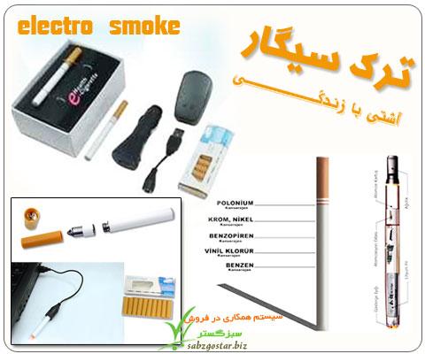 حراج دستگاه ترک سیگار الکترو اسموک (فقط 18000 تومان)