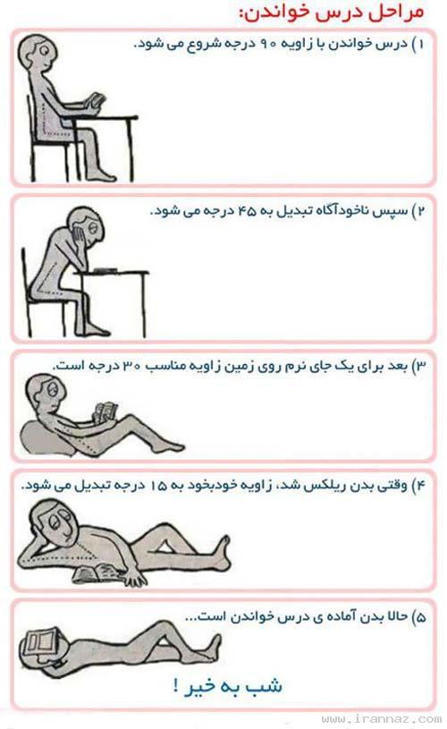 مراحل خنده دار درس خواندن ایرانی ها! (طنز تصویری) ، www.irannaz.com