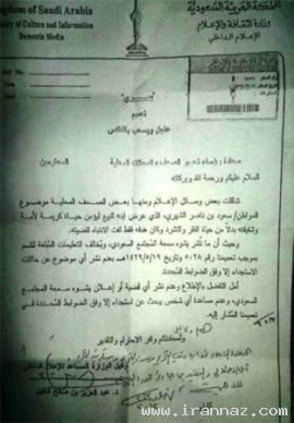 ممنوعیت انتشار اخبار مربوط به فقر در کشور عربستان
